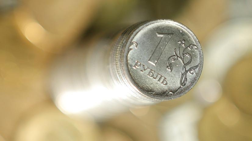Рубль растёт к доллару и евро на открытии торгов