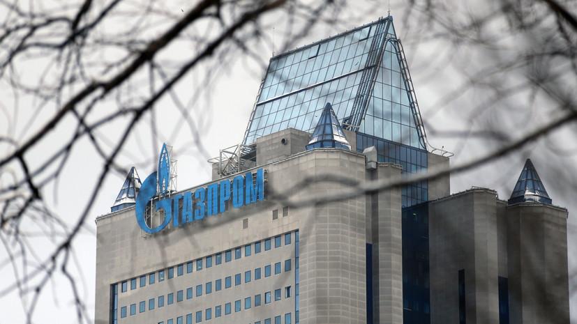 На Украине заявили о снижении транзита газа «Газпромом»