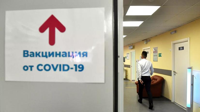 В Подмосковье прививку от COVID-19 сделали более 15 тысяч человек