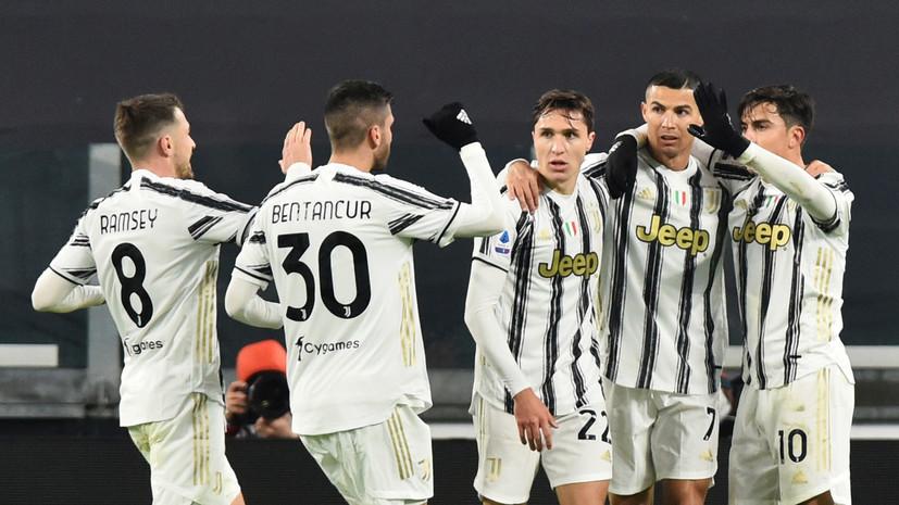 «Ювентус» выехал на матч Серии А с «Миланом»
