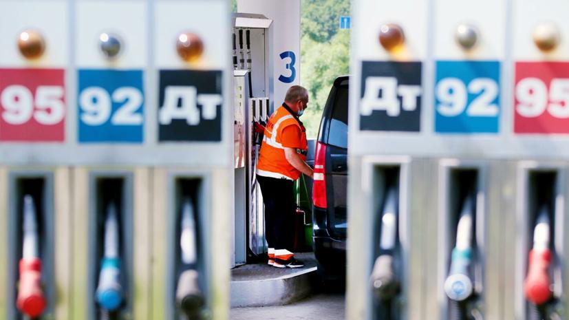 Эксперт дал прогноз по ценам на бензин в 2021 году