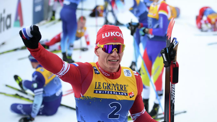 Большунов прокомментировал победу в гонке преследования на «Тур де Ски»