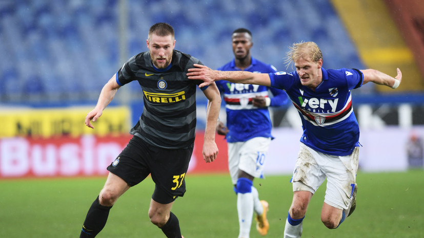 «Интер» проиграл «Сампдории» в 16-м туре Серии А