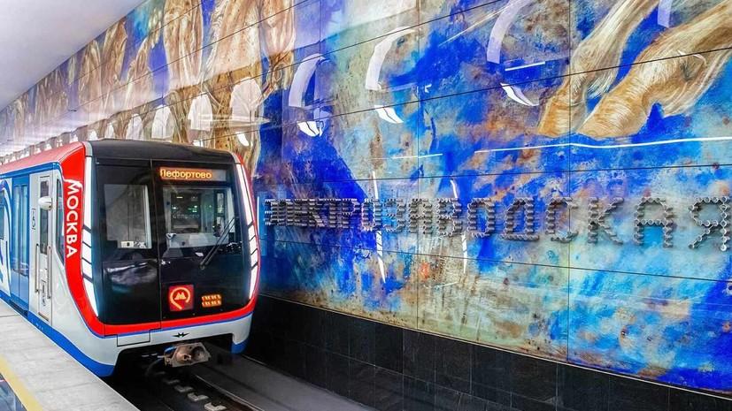 Семь новых станций метро Москвы приняли 5,5 млн пассажиров в 2020 году