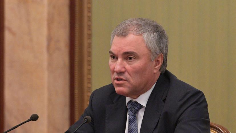 Володин оценил заявление британского посла о борьбе России с пандемией