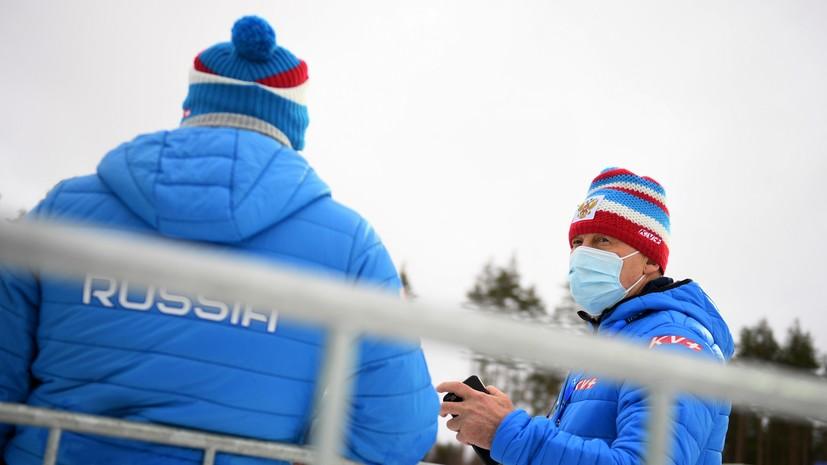 Главный тренер сборной России по биатлону заболел коронавирусом
