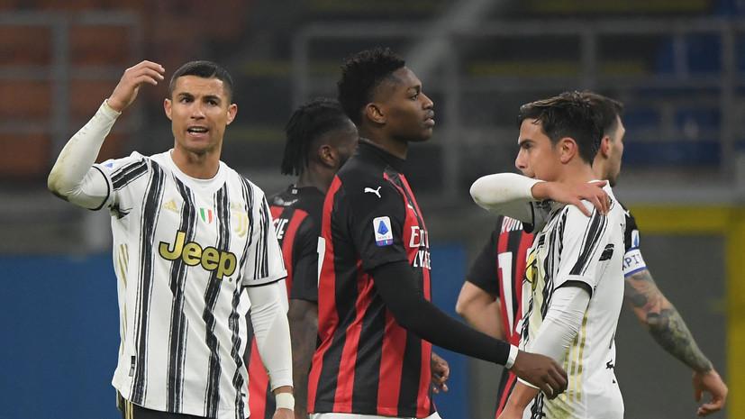 «Ювентус» обыграл «Милан» в матче Серии А