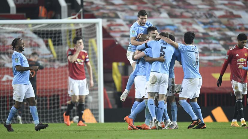 «Манчестер Сити» обыграл МЮ и вышел в финал Кубка английской лиги