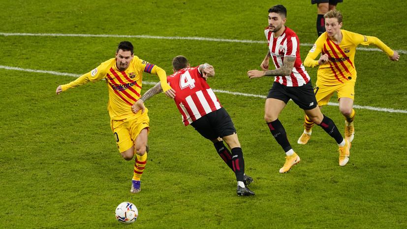 «Барселона» обыграла «Атлетик» в матче Примеры