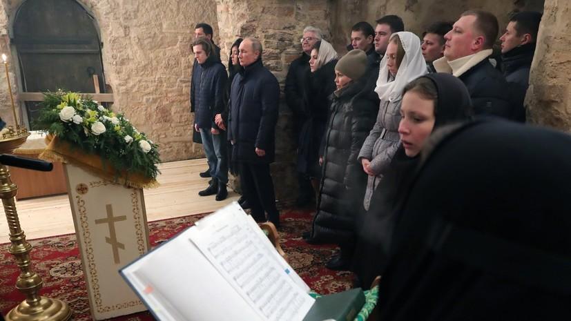 Путин встречает Рождество в церкви в Новгородской области