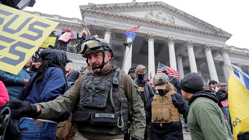 Мэр Вашингтона назвала внутренним терроризмом вторжение в Капитолий