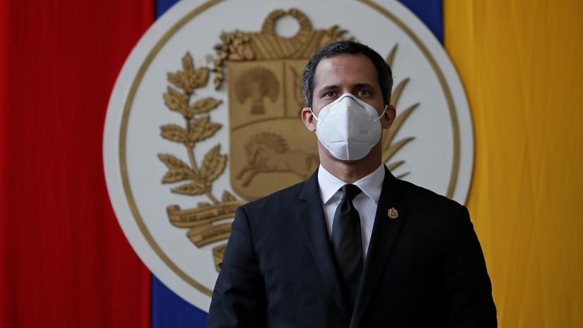 Британия продолжит поддерживать Гуаидо после выборов в Венесуэле