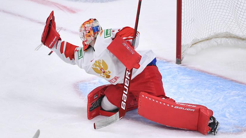 Плющев отметил игру вратаря молодёжной сборной России Аскарова на МЧМ