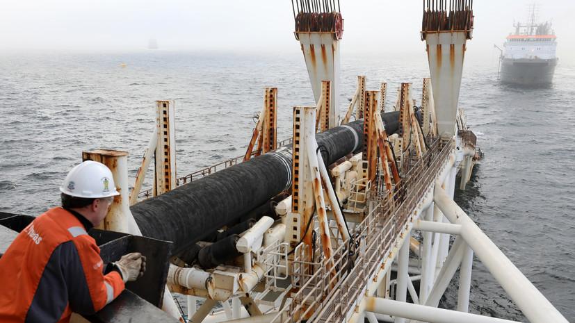В ФРГ призвали согласовать в ЕС меры защиты «Северного потока — 2»
