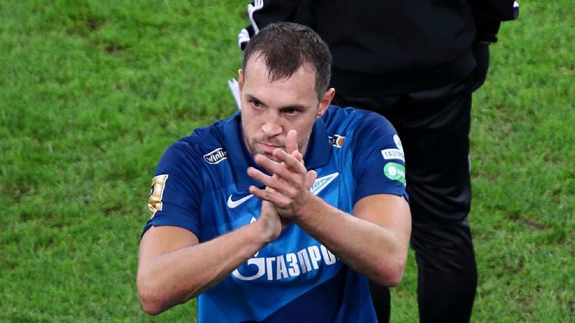 Дзюба рассказал, как над Оздоевым подшучивают в сборной России