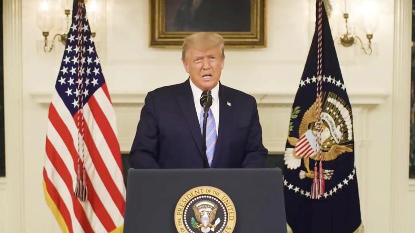 Трамп прокомментировал беспорядки в Вашингтоне
