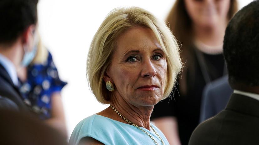 WSJ: Министр образования США подала в отставку