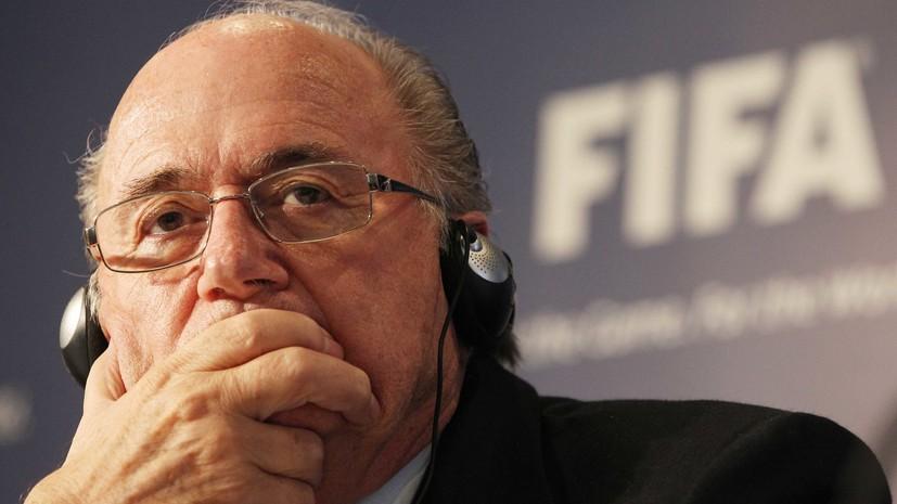 Экс-глава ФИФА Блаттер госпитализирован в тяжёлом состоянии
