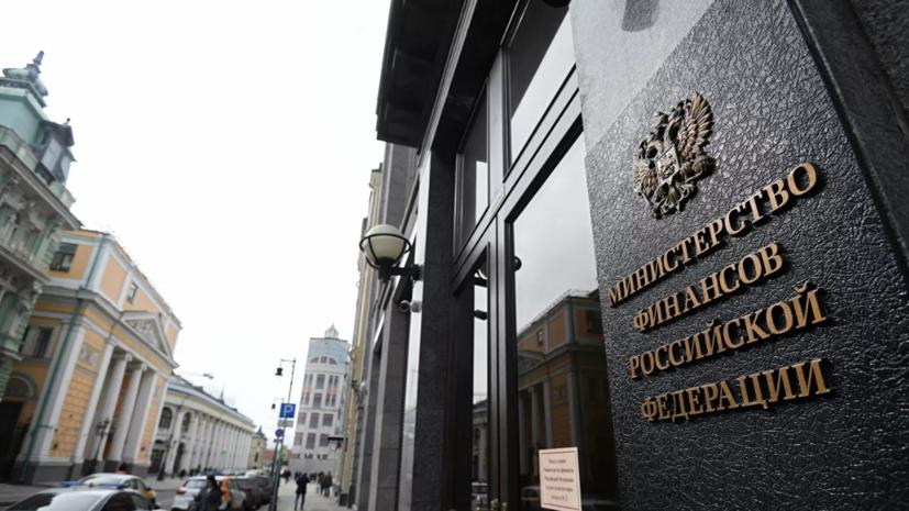 Минфин разъяснил порядок налогообложения доходов по банковским вкладам