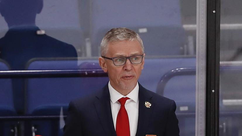 Ларионов сохранил пост главного тренера молодёжной сборной России