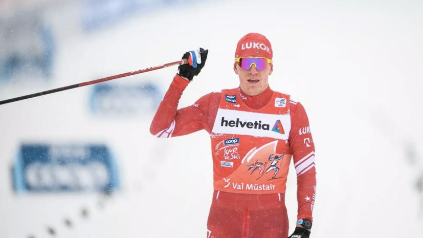 Большунов выиграл масс-старт на этапе «Тур де Ски»