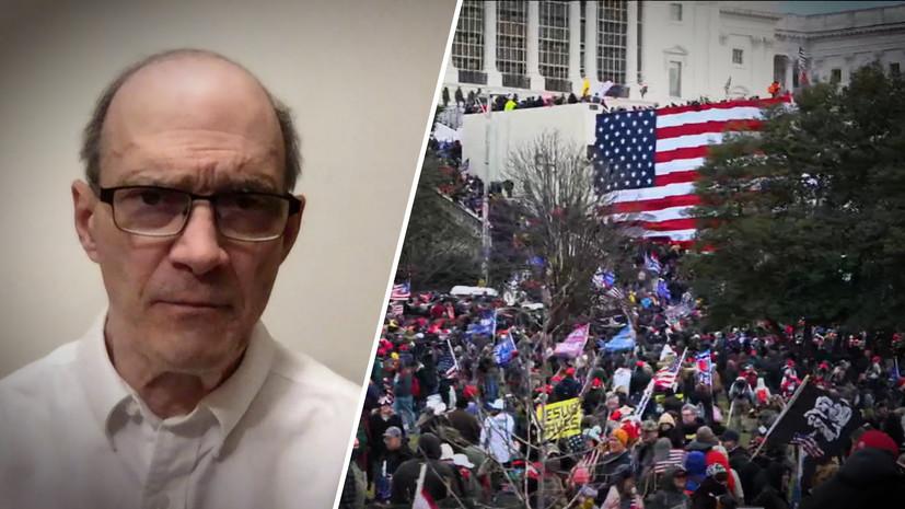 «Лучше буду смотреть RT»: экс-сотрудник АНБ о реакции западных СМИ на штурм Капитолия