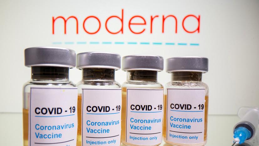 Великобритания одобрила применение вакцины Moderna