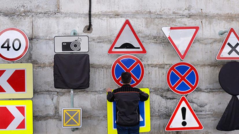 В России с 1 марта появится новый дорожный знак
