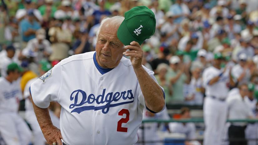 Легендарный тренер по бейсболу Ласорда скончался на 94-м году жизни