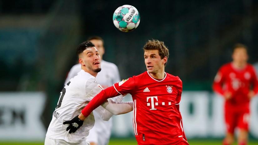 «Бавария» уступила мёнхенгладбахской «Боруссии», хотя вела со счётом 2:0