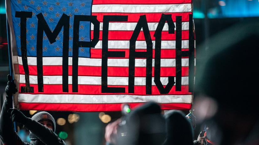 NBC: демократы планируют объявить Трампу импичмент