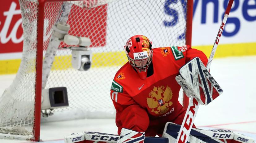 Аскаров выполнил обещание и купил суперклей после МЧМ-2021 по хоккею