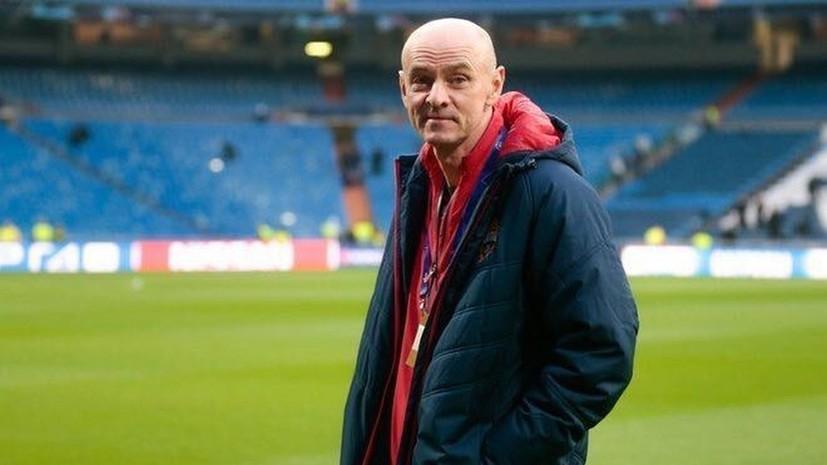 Онопко признался, что узнал о своём уходе из ЦСКА по телефону