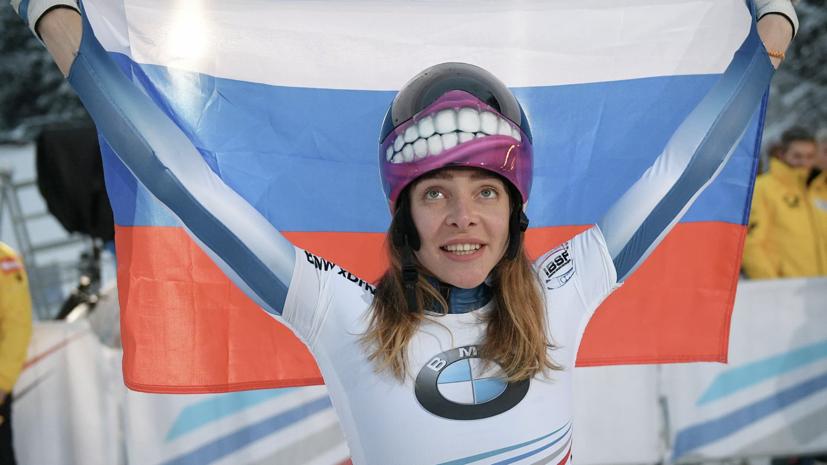 Никитина назвала чудом свою победу на чемпионате Европы по скелетону