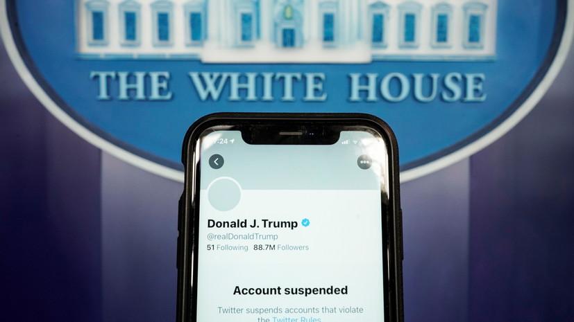 Fox: акции Twitter снизились почти на 4% после блокировки Трампа