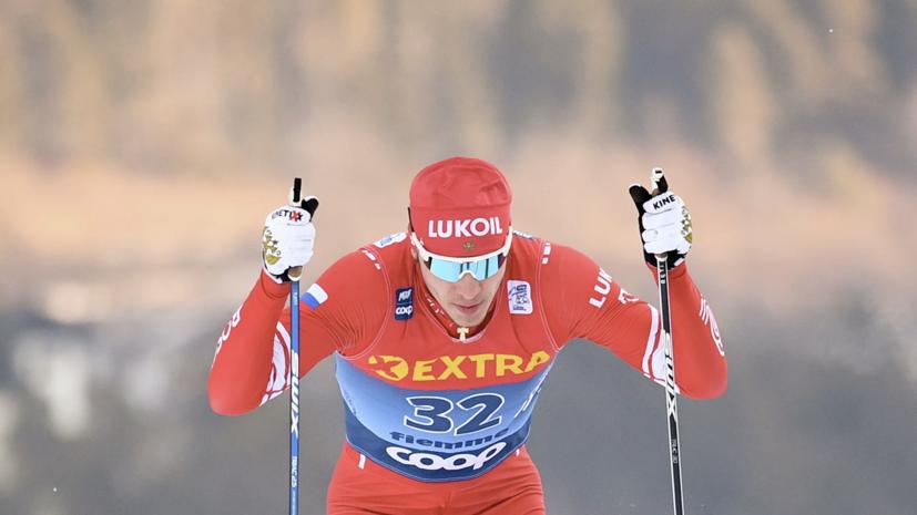 Ретивых стал вторым в спринте на «Тур де Ски», Большунов — третий