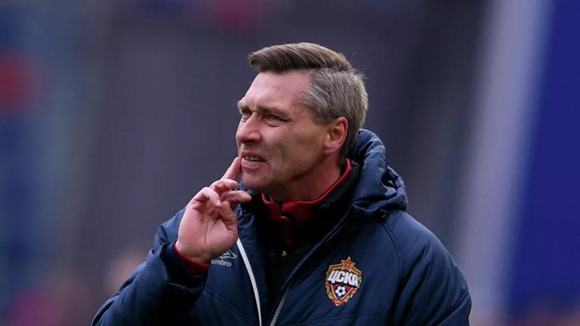 Газзаев предположил, что уход Онопко и Овчинникова из ЦСКА обоснован