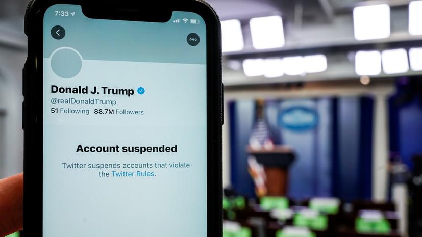 Сын Трампа прокомментировал блокировку аккаунта отца в Twitter