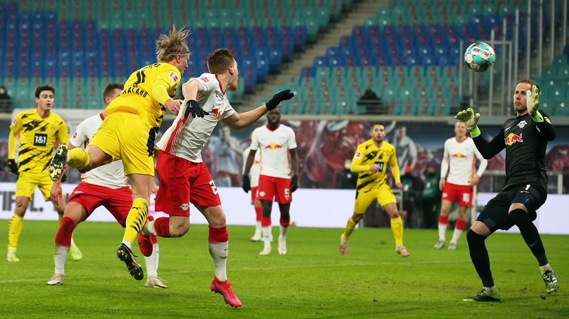 Дубль Холанда помог «Боруссии» обыграть «Лейпциг» в матче Бундеслиги