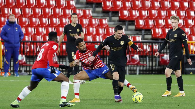Два гола Месси помогли «Барселоне» разгромить «Гранаду»