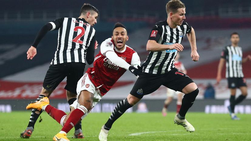 «Арсенал» в дополнительное время обыграл «Ньюкасл» и вышел в 1/16 Кубка Англии
