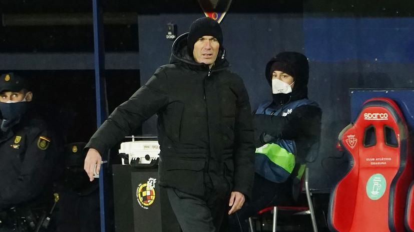 Зидан считает, что матч «Реала» с «Осасуной» нужно было отменить
