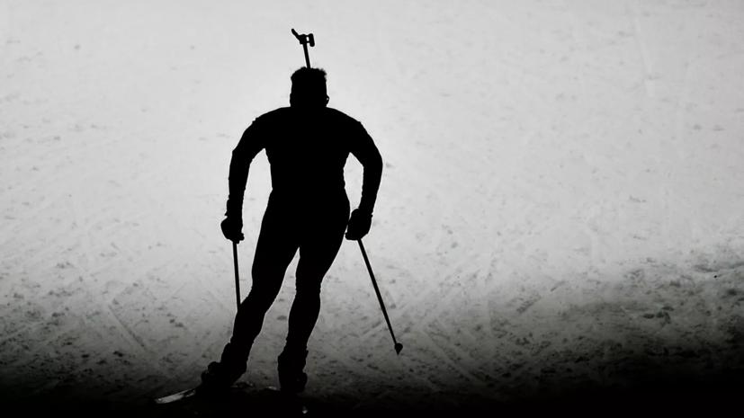 Российские биатлонисты прервали антирекордную серию из 43 гонок без медалей