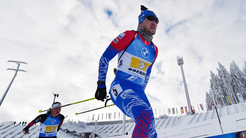 Феноменальный финиш: российские биатлонисты завоевали золото в смешанной эстафете на этапе КМ в Оберхофе