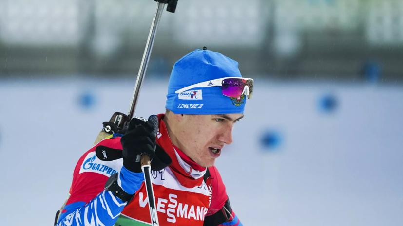 Латыпов заявил, что очень рад победе в смешанной эстафете на этапе КМ по биатлону