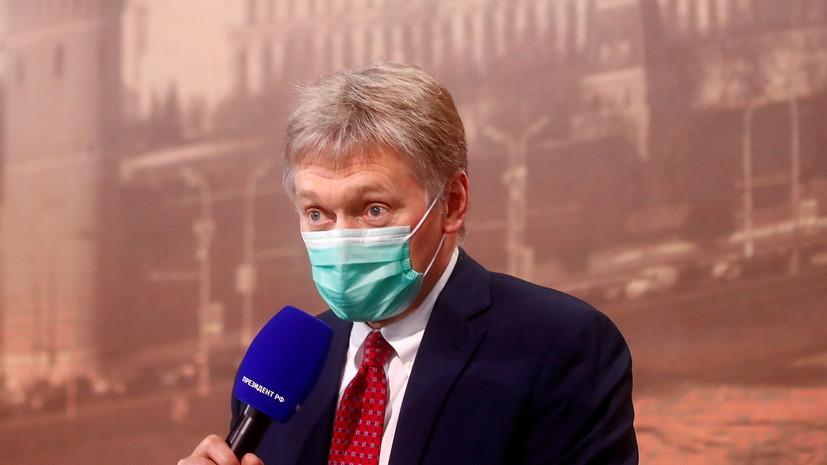 Песков опроверг сообщения о вакцинации Путина от коронавируса