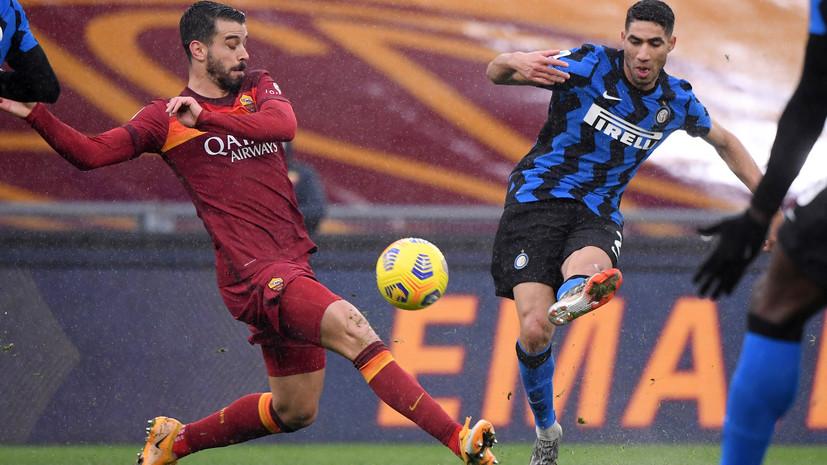 «Рома» вырвала ничью в концовке матча с «Интером» в 17-м туре Серии А