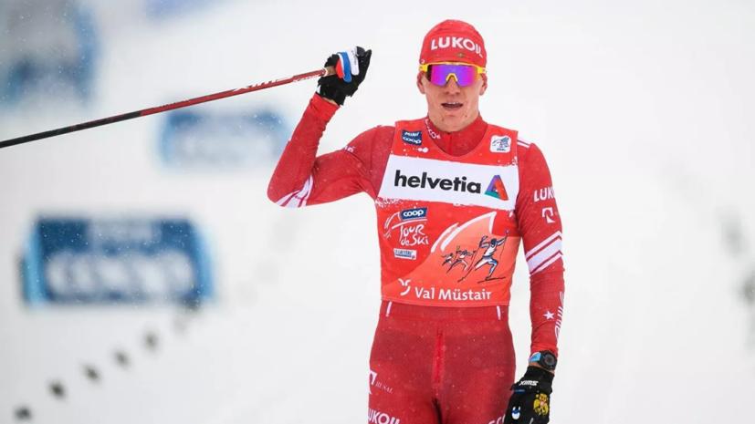 Большунов стал победителем «Тур де Ски»