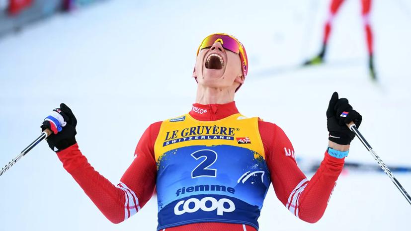 Большунов поделился эмоциями от победы на «Тур де Ски»