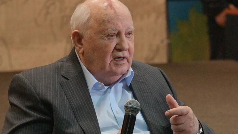 Горбачёв заявил об отсутствии доверия между ведущими странами